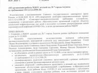 Об организации работы МДОУ по требованиям СП 3.1/2.4.3598-20