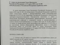 Об объявлении в Российской Федерации нерабочих дней