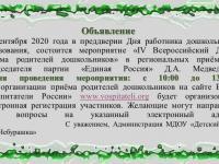 IV Всероссийский День приема родителей дошкольников