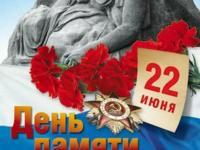План мероприятий, посвященный Дню памяти