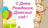 """""""День рождения """"Чебурашки"""""""""""